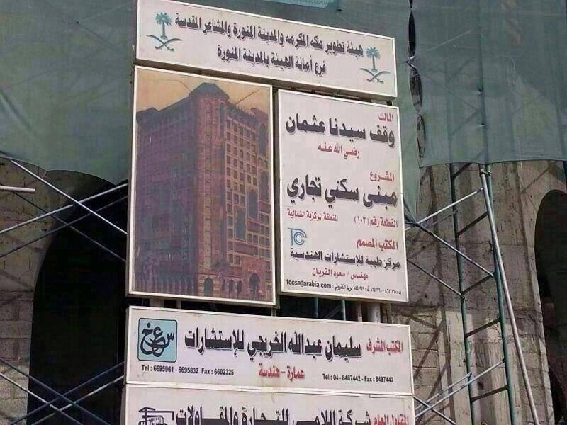 hotel-wakaf-utsman-bin-affan