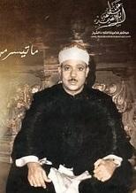 Qari-Abdul-Basit-Abdul-Samad-mp3