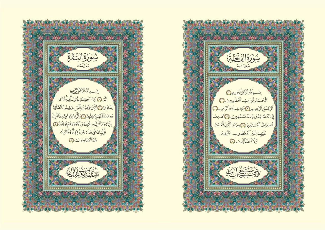 halaman-depan-mushaf-ghawtsani-al-quran-standar-madinah