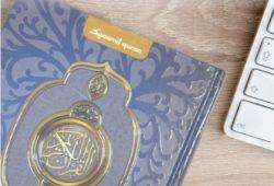 Al Quran Customize Penerbit Syaamil Quran